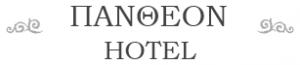 Πάνθεον Ξενοδοχείο Πύργος : Ξενοδοχεία Πύργος Ηλείας